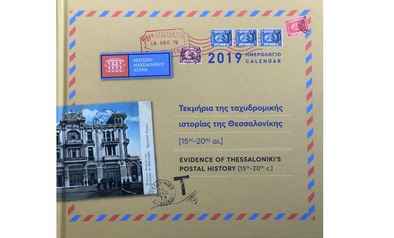 Ημερολόγιο 2019: Τεκμήρια της Ταχυδρομικής Ιστορίας της Θεσσαλονίκης (15ος-20ός αι.)