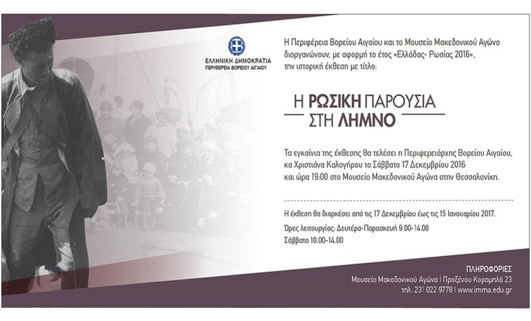 Εγκαίνια έκθεσης με τίτλο «Η Ρωσική παρουσία στη Λήμνο»