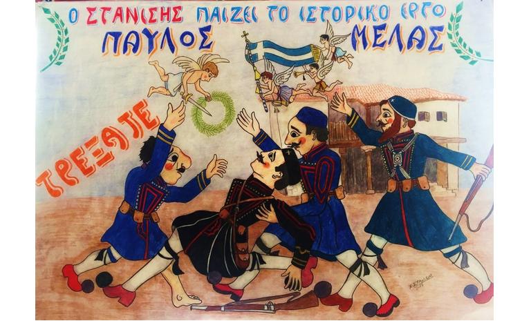Το Θέατρο Σκιών στο Μουσείο Μακεδονικού Αγώνα