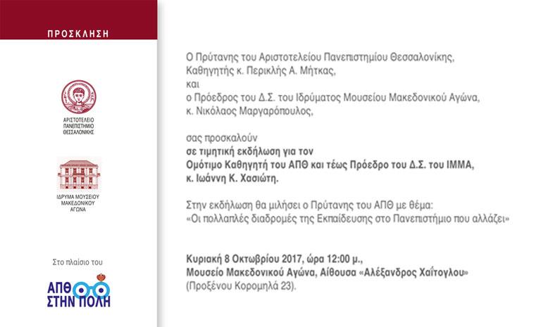 Εκδήλωση απόδοσης τιμής σε κ. Χασιώτη και κ. Ζαφείρη