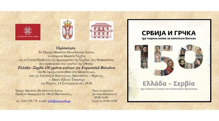 14 Σεπτεμβρίου 2017: Εγκαίνια έκθεσης «Ελλάδα – Σερβία: 150 χρόνια αγώνων για Ευρωπαϊκά Βαλκάνια»