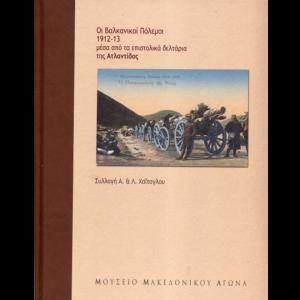 Οι Βαλκανικοί Πόλεμοι 1912-13 μέσα από τα επιστολικά δελτάρια της Ατλαντίδος