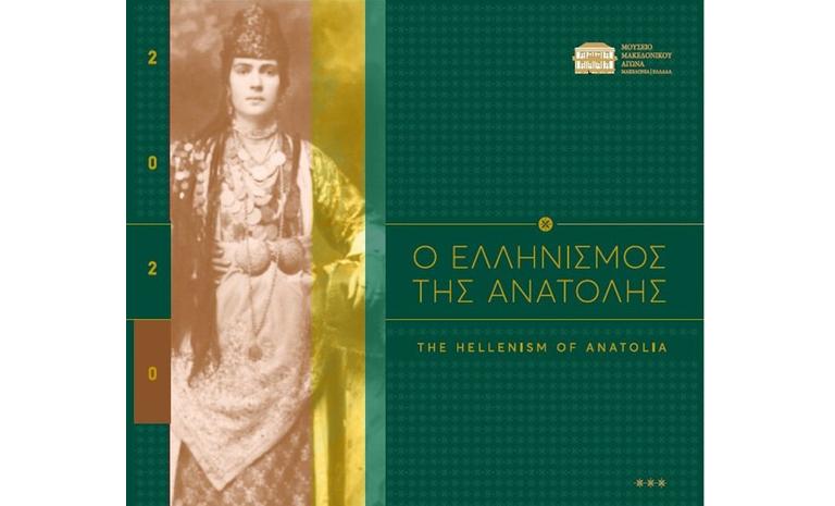 Ελληνισμός της Ανατολής
