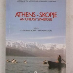 Athens-Skopje: An Uneasy Symbiosis (1995-2002)