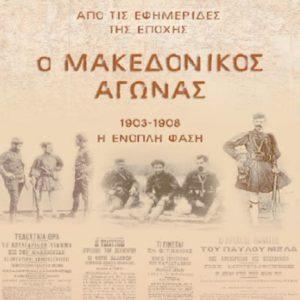 Ο ΜΑΚΕΔΟΝΙΚΟΣ ΑΓΩΝΑΣ 1903-1908