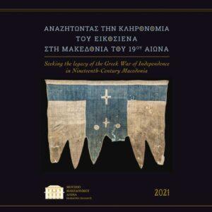 «Αναζητώντας την Κληρονομιά του Εικοσιένα στη Μακεδονία του 19ουαιώνα» ο τίτλος του Ημερολογίου για το 2021 του Ιδρύματος Μουσείου Μακεδονικού Αγώνα